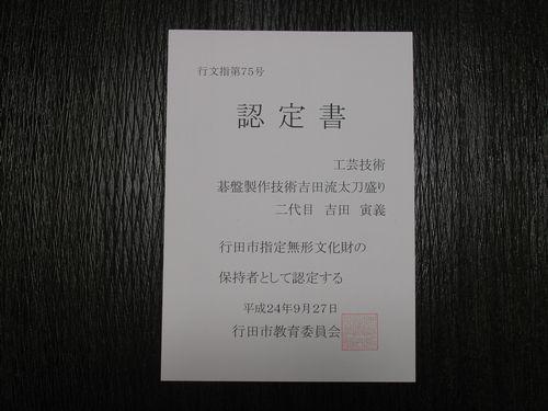 二代目吉田寅義 行田市指定無形文化財認定書