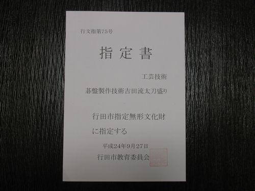碁盤製作技術吉田流太刀盛 行田市指定無形文化財認定書