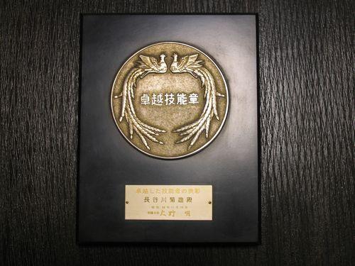 昭和58年に受賞した二代目吉田寅義の卓越技能賞