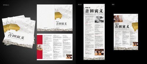 中国棋院にて開催される個展のパンフレット