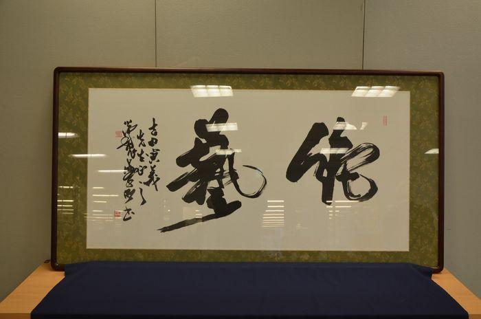 中国書家の揮毫