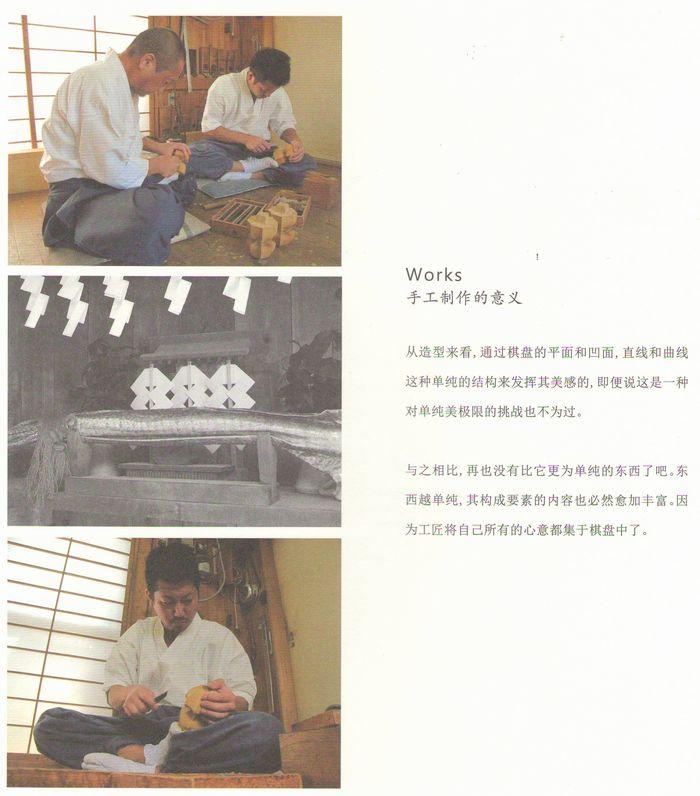 手作りの碁盤製作
