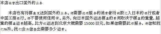 中国語海外